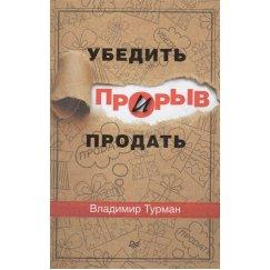 Турман В. В. Прорыв: убедить и продать