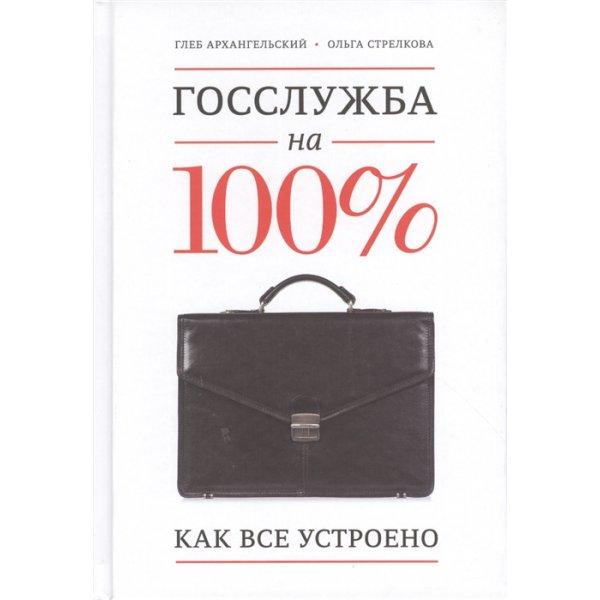 Архангельский Г.А. Госслужба на 100%. Как все устроено