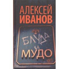 Иванов А.В. Блуда и МУДО. Роман