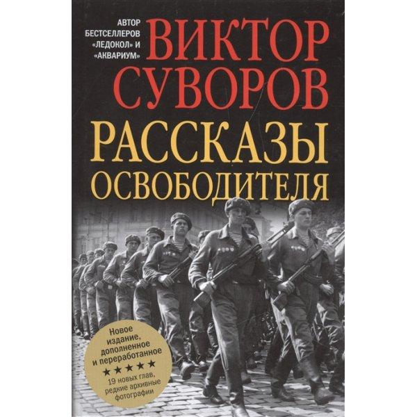 978-5-98124-682-1 Суворов В. Рассказы освободителя