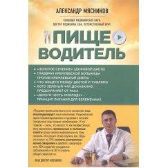Мясников А. Л. Пищеводитель