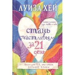 Хей Луиза Стань счастливым за 21 день (мягк.)