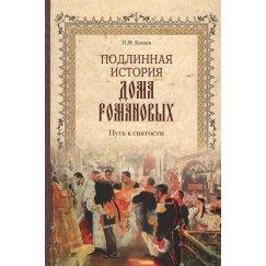 Коняев Н. М. Подлинная история Дома Романовых. Путь к святости