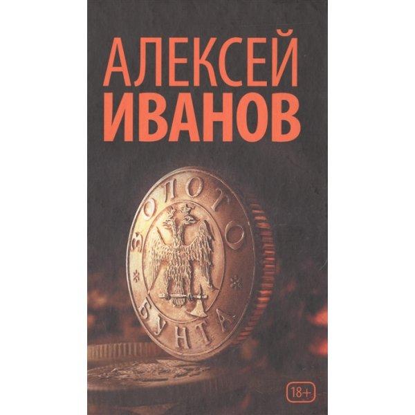 978-5-17-091528-6 Иванов А.В. Золото бунта
