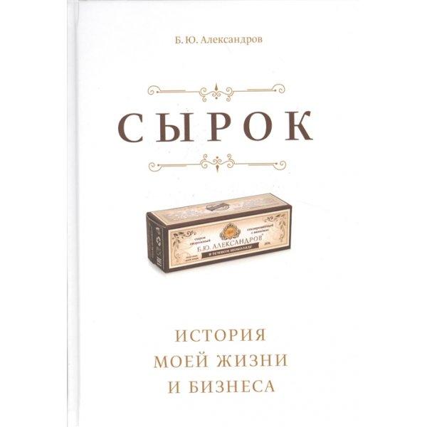 Александров Б.Ю. Сырок. История моей жизни и бизнеса