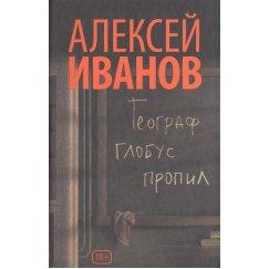 Иванов А.В. Географ пропил глобус