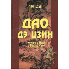 Лао Цзы Дао Дэ Цзин. Учение о Пути и Благой Силе с параллелями из Библии и Бхагават Гиты