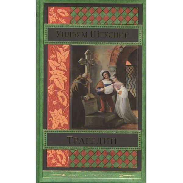 "978-5-699-89913-5 Шекспир Уильям Трагедии. Серия ""ШМК"""