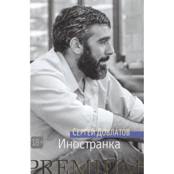 Довлатов С. Д. Иностранка (Premium)