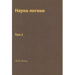 Гегель Г.В.Ф. Наука логики в 3-х томах (репринт)