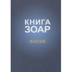 Лайтман Михаэль Книга Зоар. Глава Ваехи