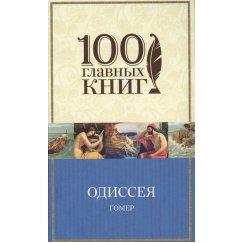 """Гомер Одиссея. Серия """"100ГК"""""""