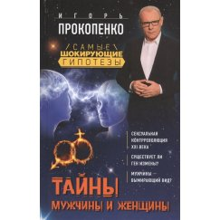 Прокопенко И. С. Тайны мужчины и женщины