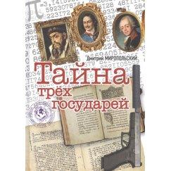 Миропольский Д.В. Тайна трёх государей