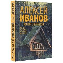 Иванов А.В. Дебри. Россия в Сибири: от Ермака до Петра