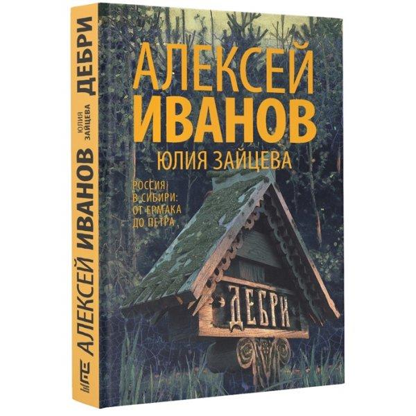978-5-17-113936-0 Иванов А.В. Дебри. Россия в Сибири: от Ермака до Петра