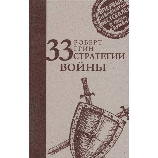 Грин Роберт 33 стратегии войны (мягк.)