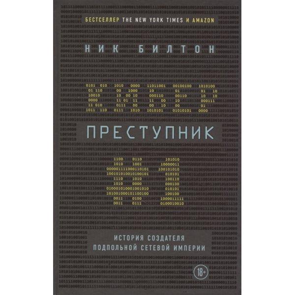 Билтон Ник Киберпреступник #1. История создателя подпольной сетевой империи