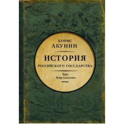 Акунин Б. Царь Петр Алексеевич (История Российского государства) ИРГ
