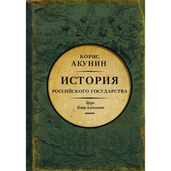 Акунин Б. (История Российского государства) Царь Петр Алексеевич