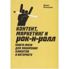 Калпунов Д. Контент, маркетинг и рок-н-ролл. Книга-муза для покорения клиентов в интернете
