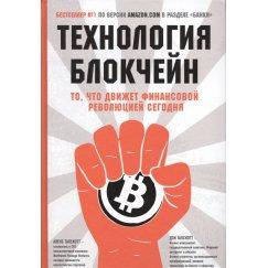 Тапскотт Дон Технология блокчейн: то, что движет финансовой революцией сегодня