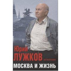 Лужков Ю.М. Москва и жизнь