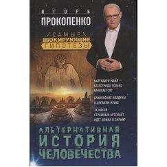 Прокопенко И. С. Альтернативная история человечества