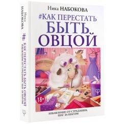 Набокова Ника Как перестать быть овцой. Избавление от страдашек. Шаг за шагом (тв.)