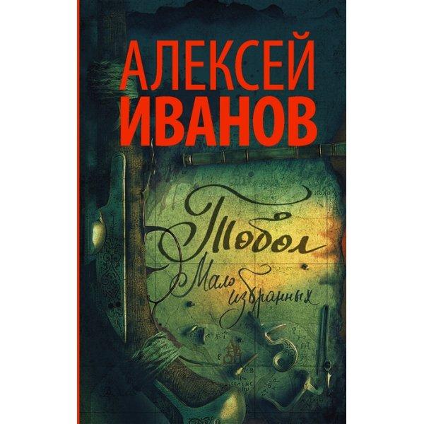 978-5-17-982684-2 Иванов А.В. ТОБОЛ. Мало избранных