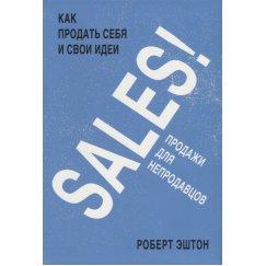 Эштон Роберт SALES! Как продать себя и свои идеи. Продажи для непродавцов