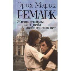 Ремарк Эрих Мария Жизнь взаймы, или У неба любимчиков нет