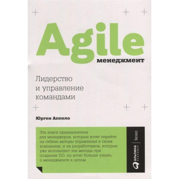 Аппело Юрген Agile-менеджмент. Лидерство и управление командами