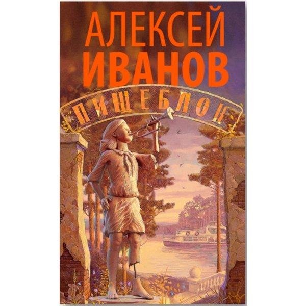 Иванов А.В. Пищеблок (РЕШ)