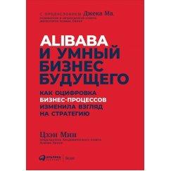 Мин Цзэн Alibaba и умный бизнес будущего: Как оцифровка бизнес-процессов изменила взгляд на стратегию