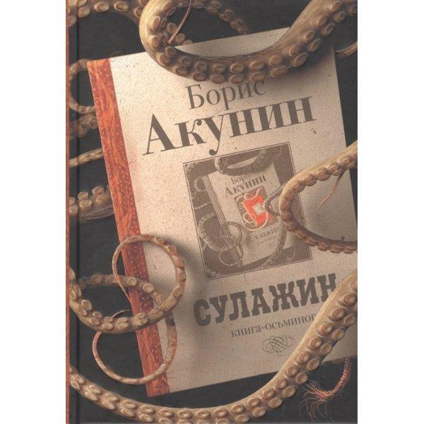 Акунин Б. Сулажин. Книга-осьминог