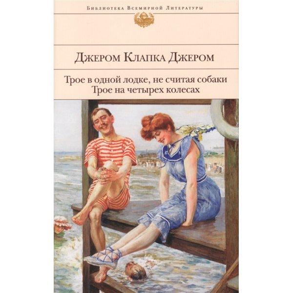 """Джером Джером Клапка Трое в одной лодке, не считая собаки. Трое на четырех колесах. Серия """"БВЛ"""""""