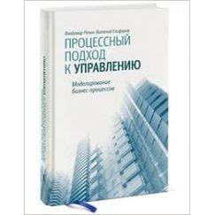 Репин В. В. Процессный подход к управлению. Моделирование бизнес-процессов