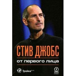 Бим Дж. Стив Джобс. От первого лица