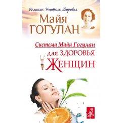 Гогулан М. Ф. Система Майи Гогулан для здоровья женщин