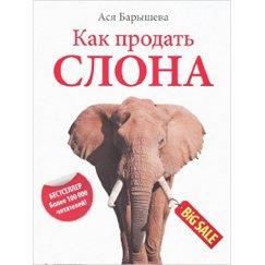 Барышева А. В. Как продать слона