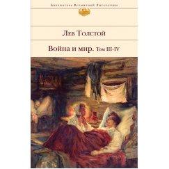 """Толстой Л. Н. Война и мир. Книга 2. Том III-IV. Серия """"БВЛ"""""""