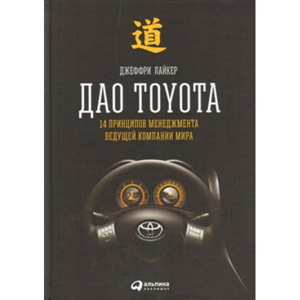 Лайкер Дж. Дао Toyota: 14 принципов менеджмента ведущей компании мира (черная)