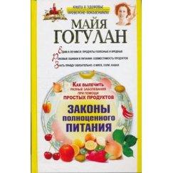 Гогулан М. Ф. Как вылечить разные заболевания при помощи простых продуктов