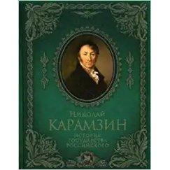 Карамзин Н. М. История государства Российского