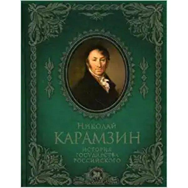 978-5-699-38971-1 Карамзин Н. М. История государства Российского