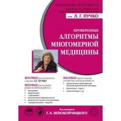 Непокойчицкий Г. А. (ред.) Проверенные алгоритмы Многомерной медицины