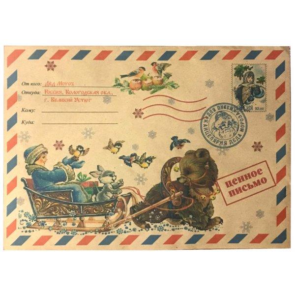 Новый год 90000753 Большое письмо от Деда Мороза (для девочек)