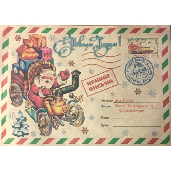 Новый год 90000754 Большое письмо от Деда Мороза (для мальчиков)