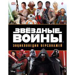 Набор лего - Книга: Звёздные Войны. Энциклопедия персонажей